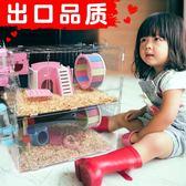 倉鼠籠-倉鼠籠子亞克力透明金絲熊超大別墅單雙層窩倉鼠籠玩具用品套餐LG-22887