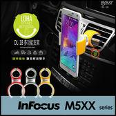 ※樂諾 DL-18 360 度萬能支架/多功能/鴻海 InFocus M510/M511/M518/M510T/M530/M535/M550