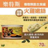 【毛麻吉寵物舖】LOTUS樂特斯 慢燉嫩絲主食罐 火雞肉口味 全貓配方(70g) 貓罐 罐頭