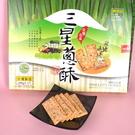 三星蔥酥(3入)