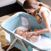 VOVO便攜式嬰兒床摺疊寶寶床多功能搖籃新生兒床游戲床可移動bb床igo 美芭