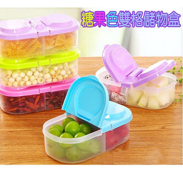 雙格有蓋廚房食品雜糧密封罐 多功能廚房冰箱塑膠儲物 【隨機出貨不挑色】(購潮8)