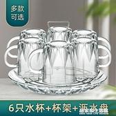 玻璃杯子家用套裝帶托盤杯架客廳耐熱帶把喝水杯茶杯啤酒杯6只裝 居家家生活館