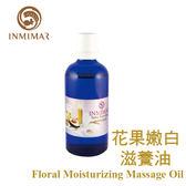 花果嫩白滋養油 INMIMAR 英糸瑪 台灣自有品牌保養品
