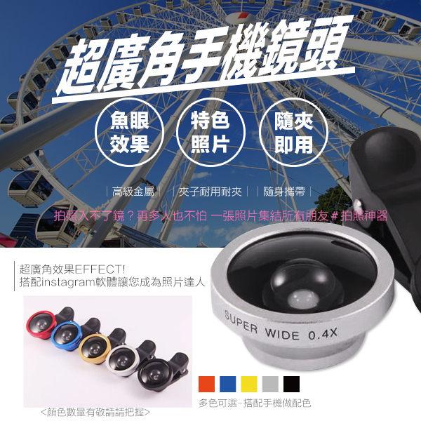 手機廣角鏡頭 魚眼 超廣角 全系列通用自拍 顏色隨機出貨