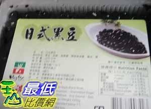 [COSCO代購] 需低溫配送無法超取 榮祺RONG CHYI SYRUP BLACK BEAN 1470G 蜜漬黑豆1470克 C69367