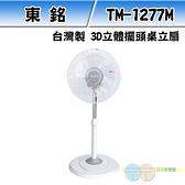 元元家電館*東銘 12吋 台灣製 3D立體擺頭桌立扇 TM-1277M