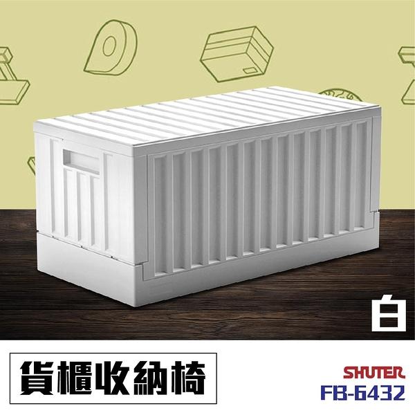 【樹德收納】貨櫃收納椅 FB-6432雪白款 後車箱/搬運箱/折疊籃/衣物籃/鞋櫃/物流箱/收納櫃
