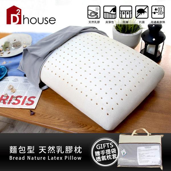 馬來西亞天然乳膠麵包型乳膠枕(BNS/麵包型乳膠枕)【DD House】