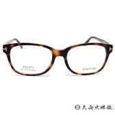 TOM FORD 眼鏡 TF5406F (玳瑁) 亞洲版 全框 近視眼鏡 久必大眼鏡