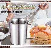 【加厚304不銹鋼量杯內有刻度500ML】NO135拉花杯尖嘴量杯打奶泡杯鋼杯咖啡實驗量【八八八】e網購