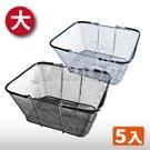 鐵網購物籃(大) 金屬手提籃 收納籃 分類籃 置物籃 超市賣場(一組5入)(銀/黑)