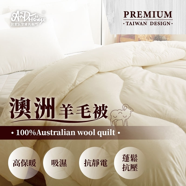[AnD House]澳洲天然保暖羊毛被-單人棉被