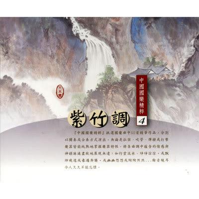 中國國樂精粹4-紫竹調CD