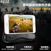 手機散熱器-PZOZ手機散熱器降溫神器蘋果x殼小米冷卻防發燙發熱制冷物理小風扇 解憂雜貨店