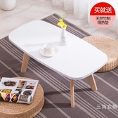 北歐飄窗桌子小茶幾榻榻米茶幾簡約日式窗台地台桌矮桌飄窗小桌子WY