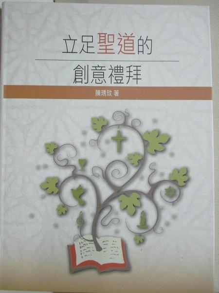 【書寶二手書T8/宗教_JAB】立足聖道的創意禮拜_陳琇玟