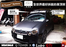 ∥MyRack∥YAKIMA Q TOWERS VW Lupo GTi  專用車頂架∥全世界最好拆裝的 行李架 橫桿∥