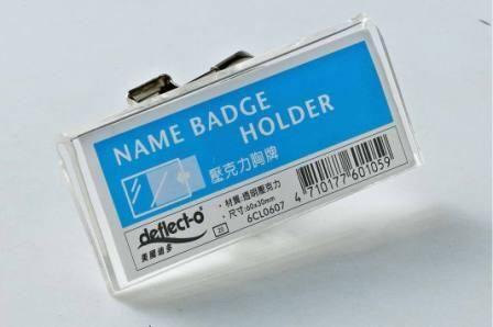 迪多Deflect-o 壓克力胸牌 小 (長60mmx高25mm ) 6CL0607 識別證/識別証/名牌/工作證