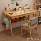 北歐實木書桌日式寫字台式電腦桌簡約書房辦...