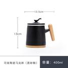馬克杯 馬克杯大容量帶蓋陶瓷過濾泡茶杯辦...