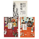 【時報嚴選特惠套書】宋朝飯局、宋朝新年、聞不到的銅臭味(暢銷三書)