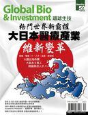 Global Bio & Investment 環球生技 12月號/2018 第59期