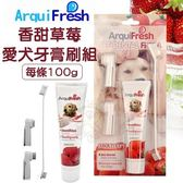 *WANG*西班牙 ArquiFresh《香甜草莓愛犬牙膏+牙刷組》100g 犬用牙膏