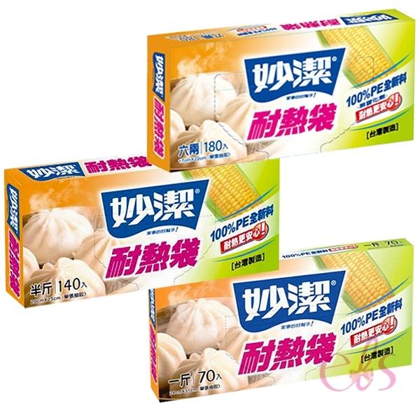 妙潔 耐熱袋 一斤/半斤/六兩 3款供選 單張抽取 ☆艾莉莎ELS☆