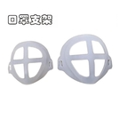 口罩內托墊【NT168】3D支撐 防悶神器 可更換洗舒適 透氣 不沾口紅 口罩支架