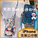 蘋果 iPhone 12 mini 12 Promax iPhone i12 Pro 藍光亮面背板 手機殼軟殼 哆啦A夢 斜背掛繩 支架殼