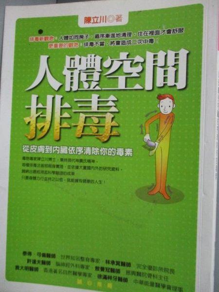 【書寶二手書T1/養生_ILC】人體空間排毒-從皮膚到內臟依序清除你的毒素_陳立川