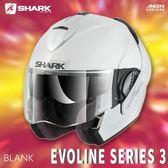 [中壢安信]法國SHARK EVOLINE SERIES 3 素色 白色 可樂帽 全罩 可掀式 安全帽 眼鏡溝 內墨片