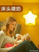 插電小夜燈柔光光控臥室床頭嬰兒寶寶喂奶護眼遙控嬰幼兒童睡眠起 晴天時尚館