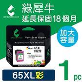 綠犀牛 for HP 彩色 NO.65XL N9K03AA 高容量環保墨水匣 適用/HP DJ 2624/DJ 2655/DJ 3720/DJ 3721/DJ3723