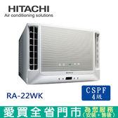 HITACHI日立3-5坪窗型雙吹式冷氣空調 RA-22WK_含配送到府+標準安裝【愛買】