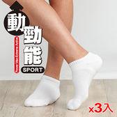 動勁能多功能運動襪-白(25~27CM)*3【愛買】