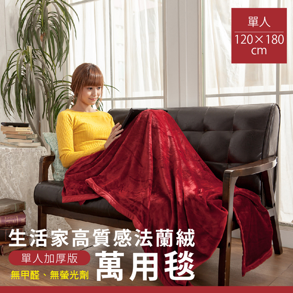 高質感法蘭絨萬用保暖毯-單人加厚款(HL-154)180*120公分【KB02026】i-style居家生活