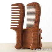 梳子 天然檀木梳子大齒梳細齒卷髮梳脫髮按摩梳女家用靜電木梳子加厚防 生活故事居家館