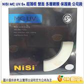 日本耐司 NISI MC UV 62MM S+ 超薄框 雙面 多層鍍膜 保護鏡 公司貨 MCUV