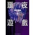 二手書博民逛書店 《BLACKOUT 噩夜遊戲》 R2Y ISBN:9571054836