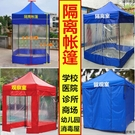 防疫隔離帳篷擋風圍布透明小型單人臨時防雨防風消毒擺攤用四腳傘 樂活生活館