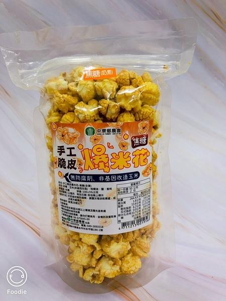 焦糖(全素) 手工脆皮爆米花--中寮鄉農會