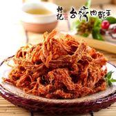 軒記-台灣肉乾王.845C原味豬肉絲(160g/包,共兩包)﹍愛食網