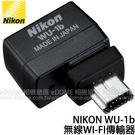 NIKON WU-1b 無線 WiFi ...