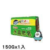 南僑水晶肥皂 150g 一入 : 天然油脂 香茅油 高級洗衣