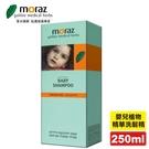 MORAZ 茉娜姿 嬰兒植物精華洗髮精 250mL 專品藥局【2018192】