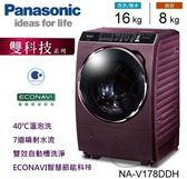 【佳麗寶】-(Panasonic國際牌)變頻雙科技 滾筒 洗脫烘 洗衣機-16kg【NA-V178DDH】留言享加碼折扣