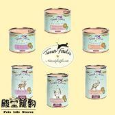 【殿堂寵物】【德國TERRA CANIS醍菈鮮廚-犬用原味封存無穀主食罐 200g