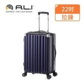 【A.L.I】台日同步 炫彩系列22吋行李箱 /國旅首選/行李箱 (6008D藍色)【威奇包仔通】